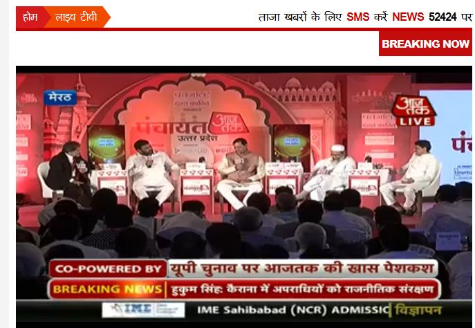 Panchayat AajTak at Bravura Gold Resort, Meerut begins with burning topic